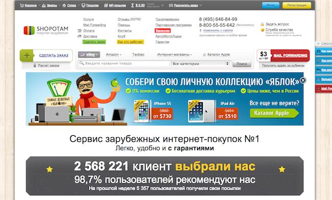 internet marketing Покупки за