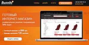 hosting konsruktori saytov internet marketing web master  Купить готовый интернет магазин или взять в аренду