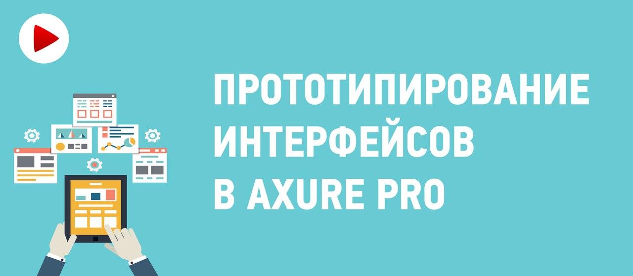 web design  Основы проектирования веб интерфейсов в Axure RP Pro